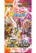 【ボックス】フューチャーカード 神バディファイト スペシャルパック 超激突!! バッツVSギアゴッド [BF-S-SP]