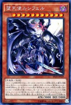 黎明 の 堕 天使 ルシフェル 【カードラッシュ】遊戯王が日本最安級の通販サイト